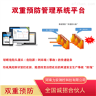 双重预防机制信息化平台