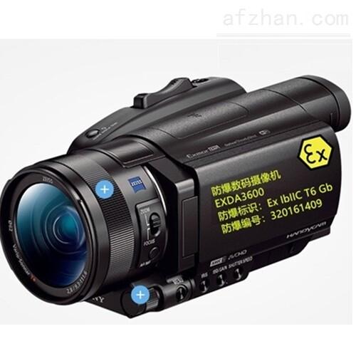 安全监管专业装备防爆高清远程摄录仪