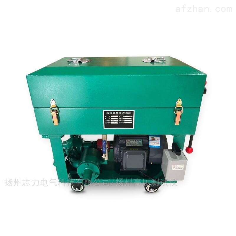 加热型板框压力式滤油机