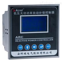 ARC-28/Z-L自动补偿控制器 智能电容专用功率因数