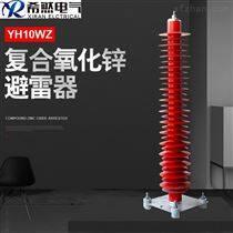 YH5WZ-100-260電站型避雷器安徽希然