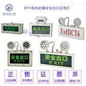 BCJ-2x5w防爆LED应急灯