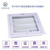 LED防爆格栅灯3x8w嵌入式600*600