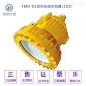 化工厂LED防爆灯 BYM110-30WLED防爆吸顶灯