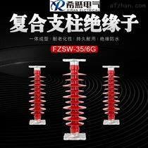 徐州FZSW-35-6户外高压支柱绝缘子