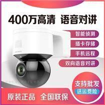 海康威视DS-2DC3A40IW-D 400万监控摄像机