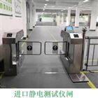 ESD防静电检测门禁闸机