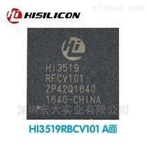 先進的工業IP攝像頭Soc芯片Hi3519V101