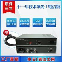 单E1转以太网 协议转换器E1-10/100M