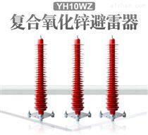 電站型氧化鋅避雷器YH5WZ-100-260經銷商