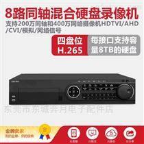 海康威視DS-8808HQH-K8 8路混合硬盤錄像機