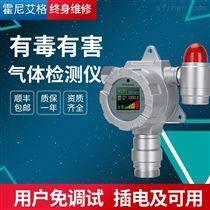 高精度固定式氟气气体浓度检测仪