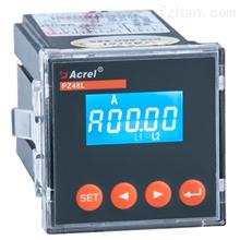 PZ48L-AV/C单相电压表 MODBUS协议 开孔45*45
