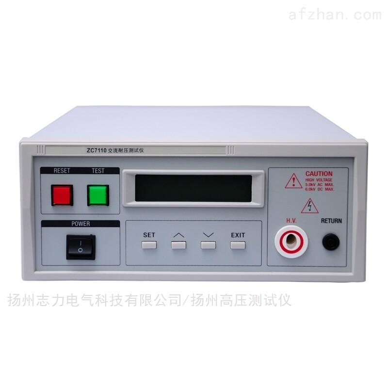 ZC7110程控交、直流耐压测试仪