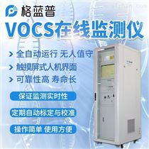 voc在線監測設備_環保監測系統