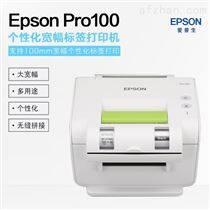Epson 个性化多用途宽幅标签打印机
