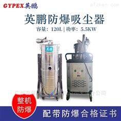 广西碳粉防爆吸尘器,化工厂
