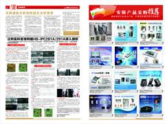 2015济南站-《安防时讯》