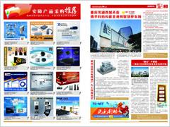 2015南宁站展报