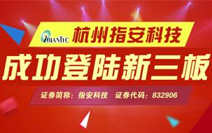 杭州指安科技成功登陆新三板