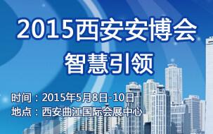 智慧引领·2015西安安防展