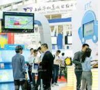 2017中国(南京)智能交通与公共安全产品博览会