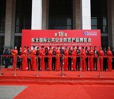 东北安博会盛大开幕 安防媒体全力推动