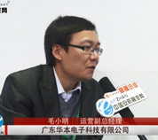 华本国际:科技连接未来 未来始于创新
