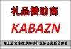 华跃智能全程礼品赞助湖北安防协会迎新团拜会