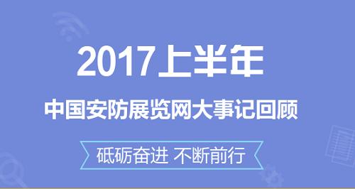 中国安防展览网2017上半年大事记回顾