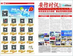 2017郑州 天津站展报