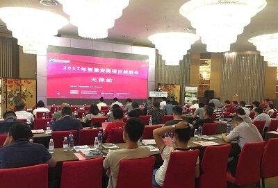 2017智慧安防项目接洽会天津站盛大召开