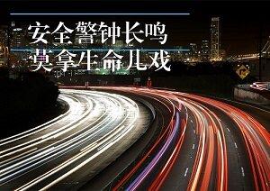 京昆高速事故警醒:安防警钟长鸣 安全行车莫当儿戏