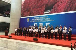 直击:第四届中国-亚欧安博会盛大开幕