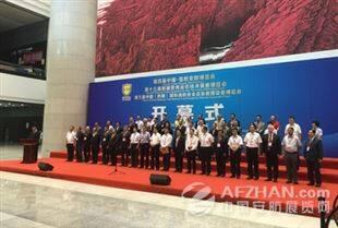 第四届中国—亚欧安防博览会亮点纷呈