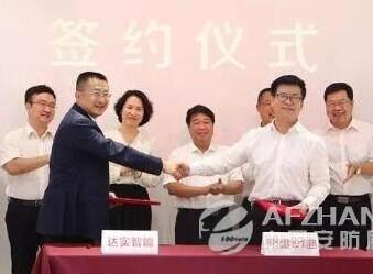 达实智能与河北建设集团签订战略合作协议