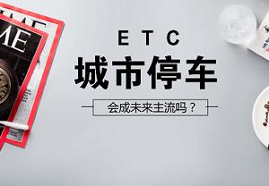 ETC拓展城市停车业务 会成未来主流吗?