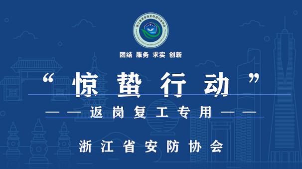 浙江省安防企业返岗复工护航行动首战告捷