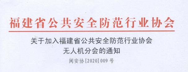 关于加入福建省公共安全防范行业协会无人机分会的通知
