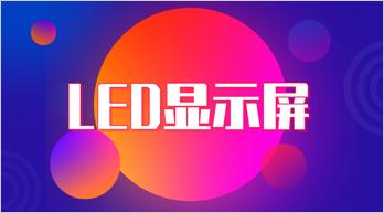 今年LED中小屏企經營正確心態:不期待 不等待