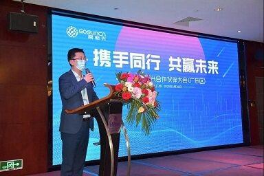 2020年高新兴首场合作伙伴大会在广州举行