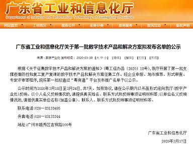 """佳都科技入选 """"广东省工业和信息化厅第一批数字技术产品和解决方案公示名单"""""""