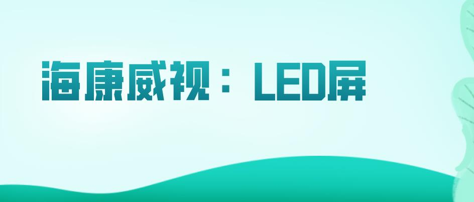 海康威视推出LED显示屏产品线