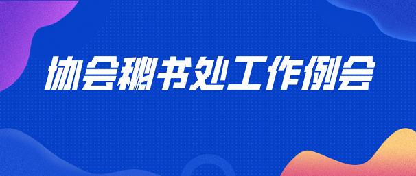 浙江安防协会召开秘书处工作例会