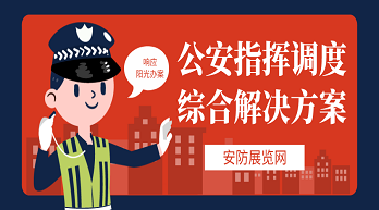 TCL推出公安指揮調度綜合解決方案