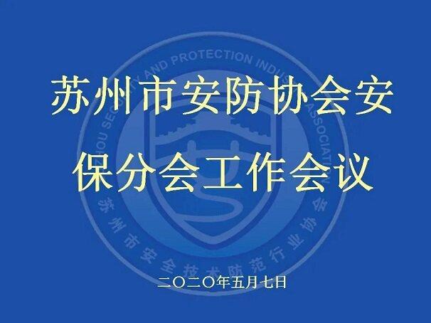 蘇州市安防協會安保分會工作會議順利召開