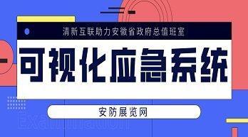 清新互�助力安徽省政府�值班室可�化��急系�y建�O