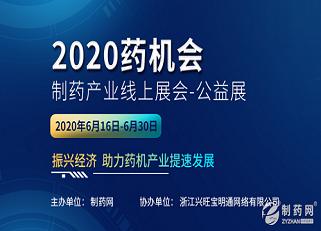 2020藥機會定于6月16日開幕 多重新玩法等你來挖掘!