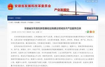 """清新互联4项技术项目入选安徽""""新基建""""目录"""