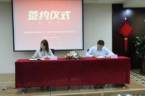内蒙古安防协会与中国建设银�e行呼和浩特分行银企合作签约仪式顺利举行